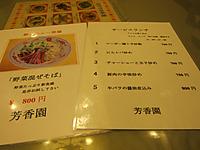 Img2011120506